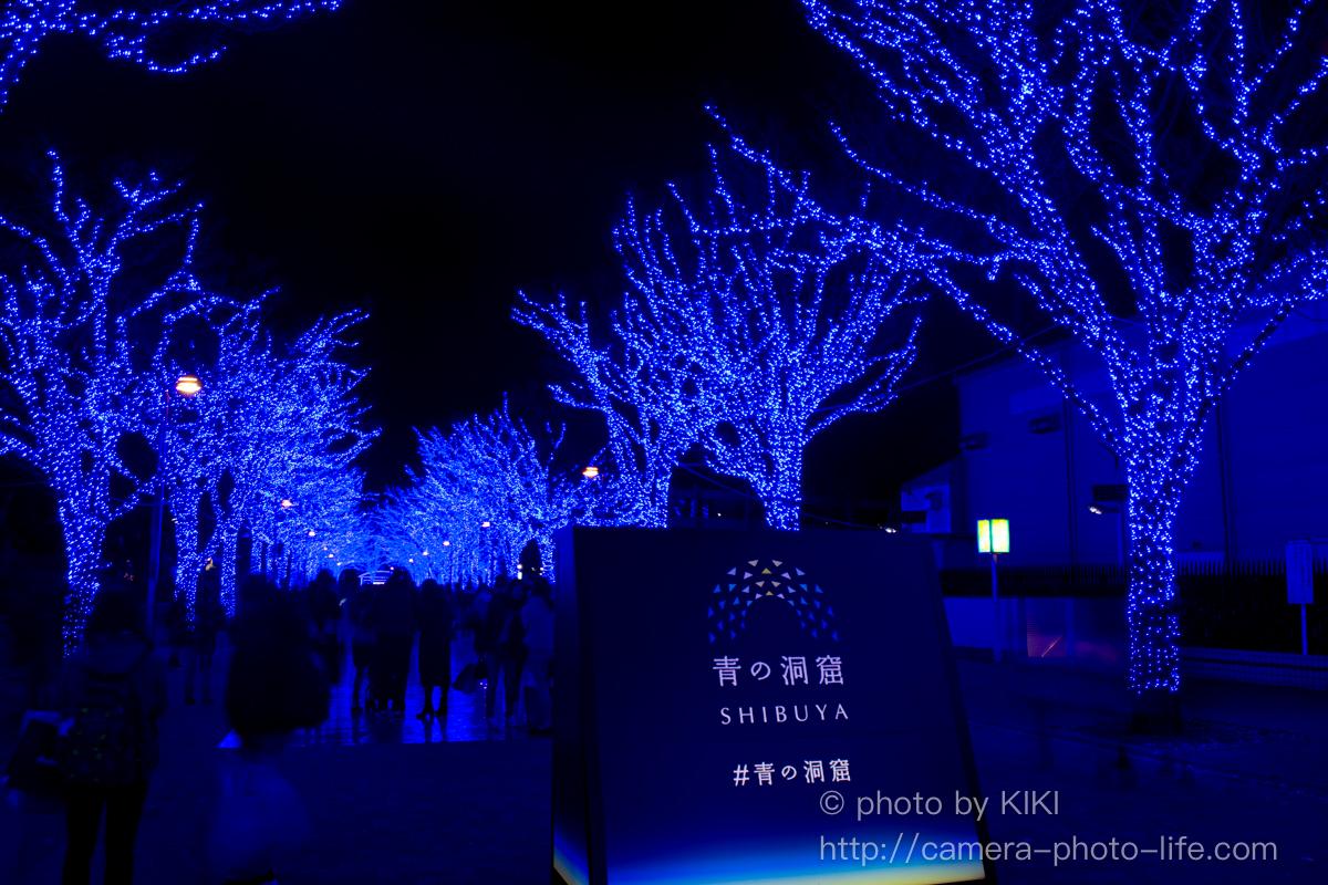 ニコンD7200  イルミネーション 青の洞窟SHIBUYA