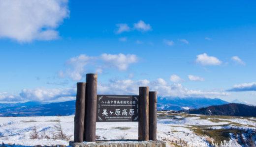 ニコンD850・D7200 冬の美ヶ原高原での撮影